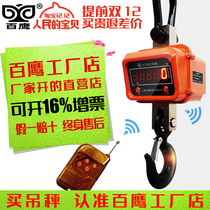 Shanghai Bai Eagle Electronic Lifting scale 5t 15T 20t30t50 tons resistant to high temperature hanging pound 10t hanging called 1t Hook called 3t