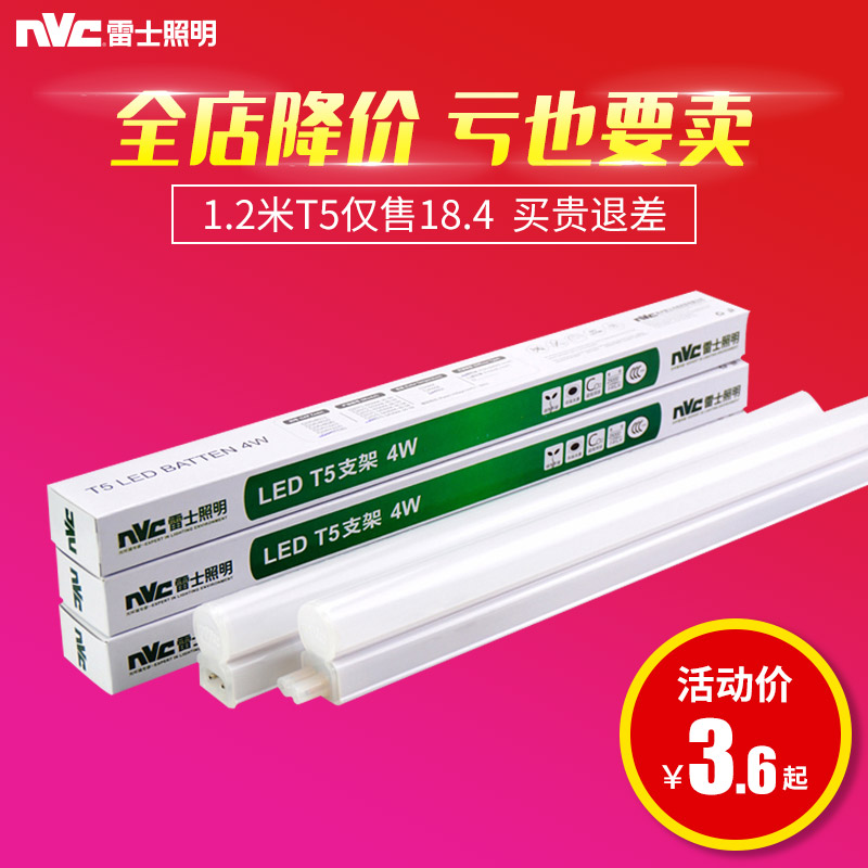 NVC t5 lamp integrated LED lamp Fluorescent lamp 1.2 m bracket full set Illumination light tube 14w7w