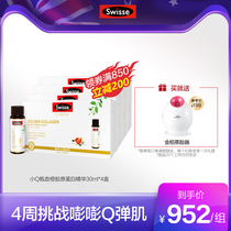 (4 weeks to revitalize new muscle)Swisse blood orange small Q bottle Collagen Essence 30ml*7 bottles * 4 boxes