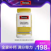 Swisse Australia imports adult calcium vitamin D (90 tablets) of calcium citrate for better absorption