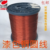 Enameled wire Polyester enameled copper round wire Copper wire Oxygen-free copper rod enameled wire 1 kg enameled wire
