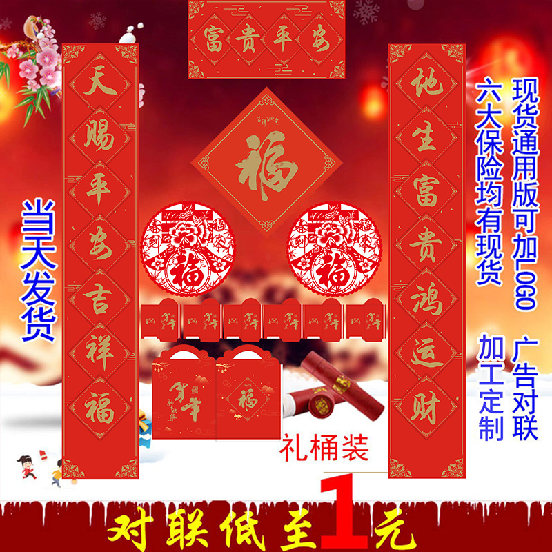 Niu Year advertising Spring Festival 2021 pairs of custom advertising to the United Nations General Congress gift package Fu character Spring Festival gate custom-made printing logo