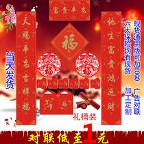 Бык год рекламы Весенний фестиваль 2021 для совместной пользовательской рекламы на Unicom подарочный пакет Фукуока Весенний фестиваль двери чтобы сделать печать логотипа