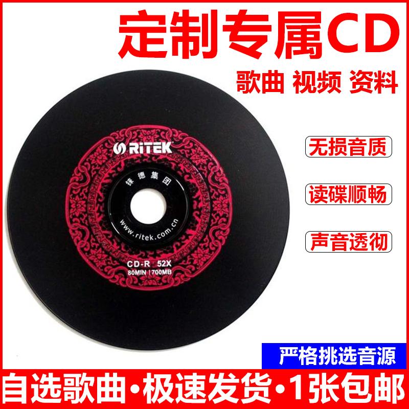 Enregistrement de gravure de disque cd monté sur voiture pour la gravure d'un disque personnalisé auto-sélectionné chanson couverture personnalisée