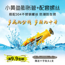 Small yellow fish plastic expansion pipe expansion screw stainless steel self-tapping screw expansion Plug plug 6mm8mm10mm