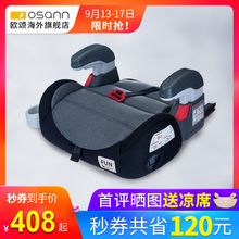 New Osann Ozong Children's Safety Seat Increasing Pad 3-12 Years Old Safety Seat Pad for Automobiles