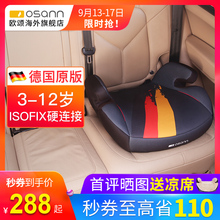 Ozonosann Safety Seat Cushion for German Simple Portable Vehicles for Children aged 3-12
