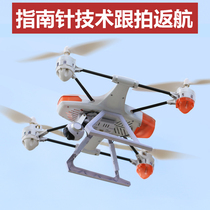 UAV Aerial Shooting HD professional 4K intelligent self-following four-axis remote control vehicle real-time transmission outdoor model