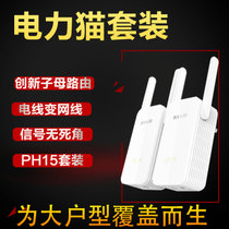 Tengda Gigabit Power Cat pair PH15 Wireless IPTV router penetrating wall WiFi signal Hyfi Extender