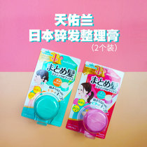 Japan God bless Orchid broken hair Finishing Cream Hair anti frizz natural fluffy children long-lasting styling stereotypes 2 pack