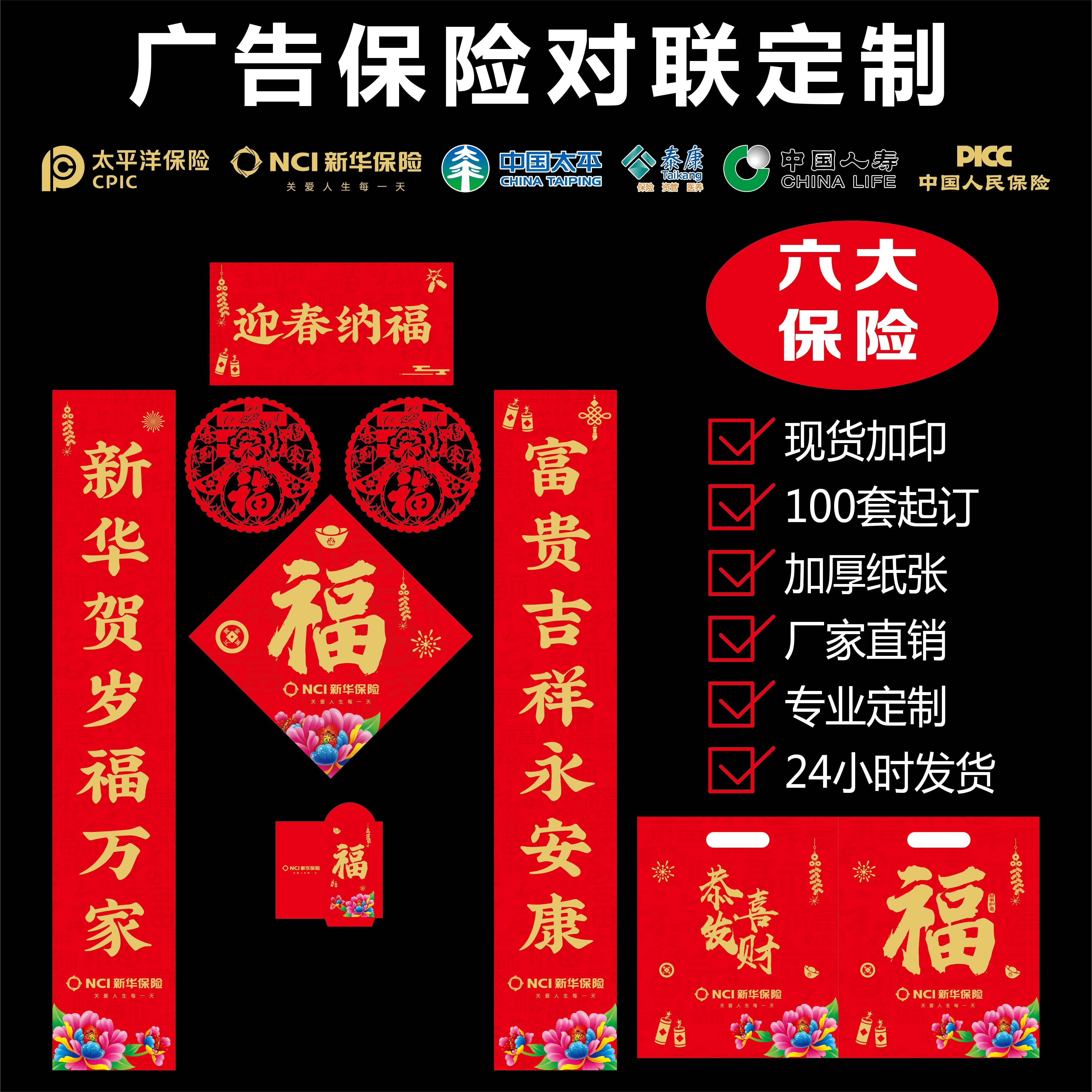 2021 advertising to the United Spring Festival Union custom picc Taiping Life Pacific Xinhua Taikang Insurance pair spot