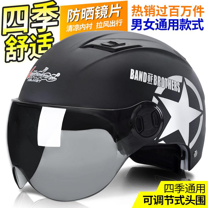 Electric battery car helmet gray male four seasons universal half helmet summer Harley sun protection cute full helmet hard hat