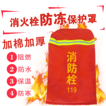 Outdoor hydrant insulation sleeve protective cover rainproof dust cover custom fire extinguisher fire cannon hood thickened cotton extra long