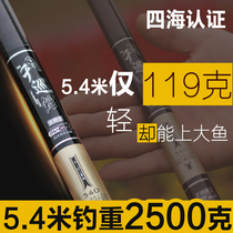 Thousand patrol carp rod hand rod Japan imported carbon fishing rod 5.4 meters Taiwan fishing rod 28 adjustable ultra-light super hard fish rod