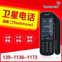 Maritime satellite phone IsatPhone2 Marine 2 generation outdoor handheld Chinese satellite phone
