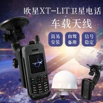 Satellite phone mobile phone Marine Eurostar car antenna onboard hands-free outdoor receiving antenna