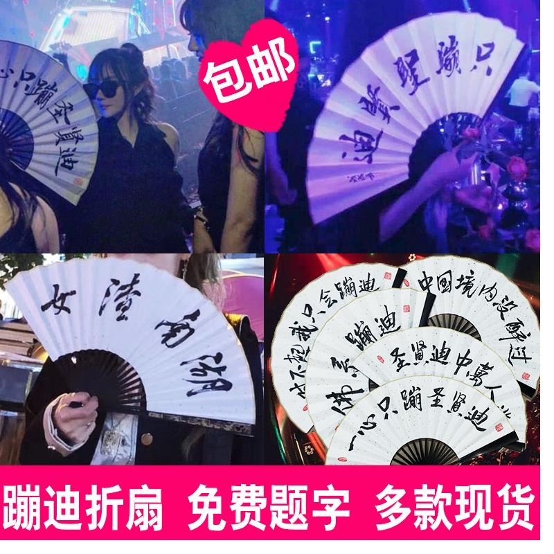 Show Handwritten Artifact Customized Ancient Wind Net Red Fan Bundy Summer Bar Customized Double-sided Sleeping Fan for Tonight