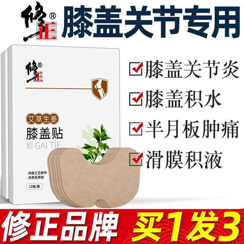 Knee protection knee paste half-moon board hot patch paste joint water warm pain medicine special artifact old cold legs