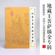 Дзидзо Авалокитешвара портрет эскиз альбом 49 почетный белый преуменьшение Тянь Юэ мин фан сутры книги конъюнктура