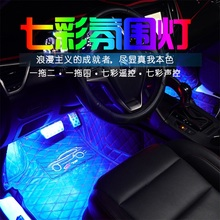Car interior atmosphere lamp refitting USB atmosphere lamp LED decorative lamp foot light seven color sound control music rhythm light