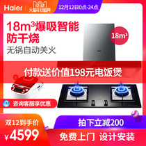 Haier Haier E900T9W (T) +QE9U1 hood Intelligent anti-dry burning gas cooker cigarette cooker Package