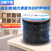 Outdoor Super Five class Super Six Class 8 core oxygen free copper core double shielding network cable computer monitoring Poe Waterproof network cable