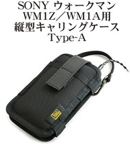 Japan original VanNuys Sony NW-WM1A protective sleeve NW-WM1Z carrying case WM1A tote bag
