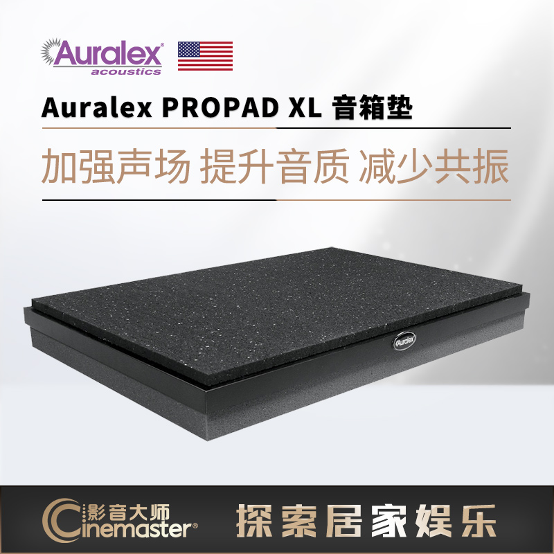 Auralex original PROPAD XL speaker cushion improves sound quality and reduces resonance and shock absorption acoustic material loudspeaker cushion subwoofer cushion