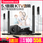 Changhong / Changhong CH-138 Домашний кинотеатр Audio Suite 5.1 Home Living Room TV Surround Speaker