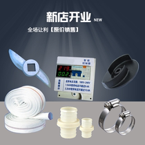Submersible pump impeller cutting knife disc blade Quick Joint Clamp Intelligent control leakage Protector Fire Water Belt
