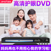 Xiaxin D101 Home HD eye protection DVD multi-compatible DVD player EVD player childrens VCD machine HD mini CD player portable disc reader