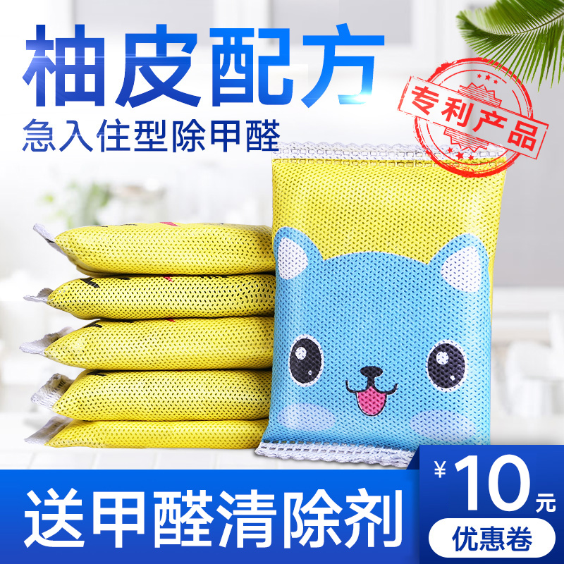 Nano carbon crystal activated charcoal home decoration emergency stay in addition to formaldehyde deodorization bamboo charcoal package car to suck 14