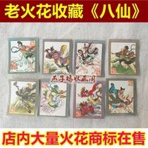 80-е годы инвентарь старая коллекция искры восемь бессмертных персонажей полный набор из восьми бессмертных над морем спички товарный знак