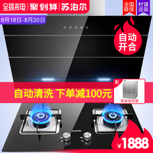 SUPOR J613+QB503 suction hood, gas cooker set, automatic cleaning machine, cooking set, side suction.