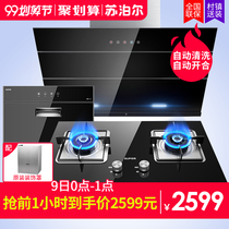 Supor J613 QB503 303 range hood gas stove disinfection cabinet package smoke stove fire kitchen three sets