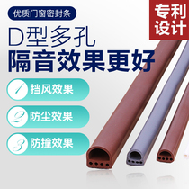 Doors and windows sealed strip wooden door frame soundproof windows windproof warm insulation self-adhesive anti-theft door anti-collision glue Bar