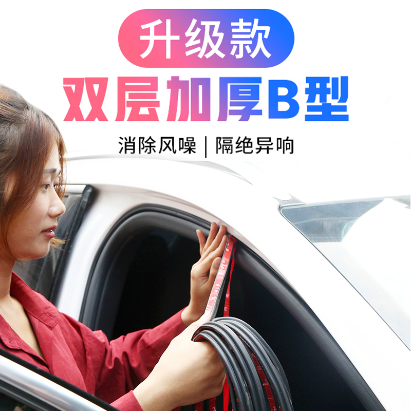 General Motors seal strip double-layer anti-collision noise anti-noise artifacts all vehicles with soundproofed thickened rubber strip door seals