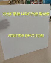 PS Diffusion Plate Acrylic Lighting sheet scrub scatter board ceiling uniform plate lampshade white Light plate can be 0 cut