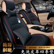 Car seat cover all four seasons general new summer special car seat cushion leather fashionable men and women set Changan
