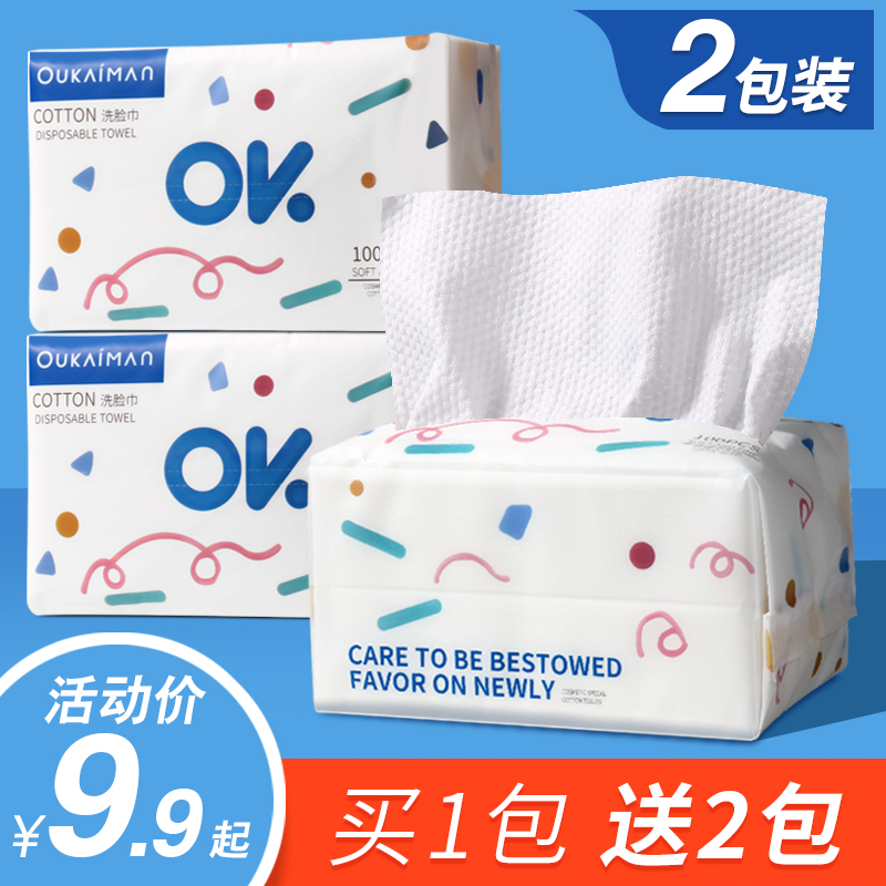 OKeemann wash face towel woman disposable cotton soft plus thick wipe face cleansing face wash paper special makeup removal extraction style