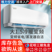 Gree Gree KFR-35GW large 1.5-horse variable frequency hot and cold wall-mounted air-conditioning household energy-saving wall hanging air-conditioning 1p