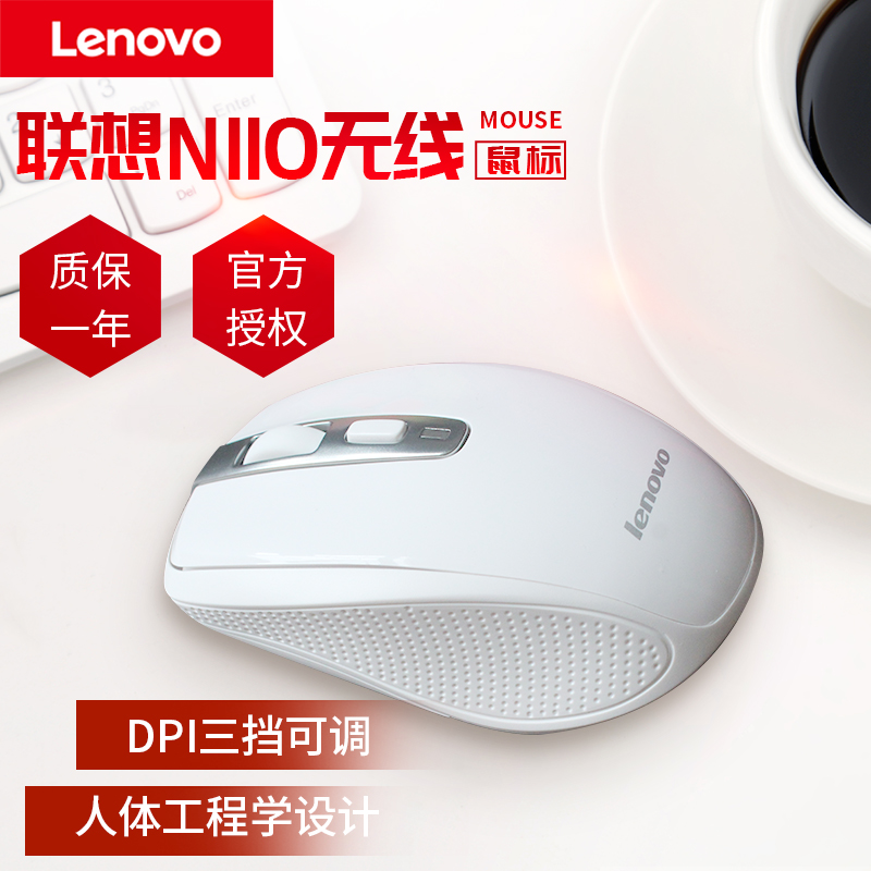Lenovo/Lenovo N110 Laptop Desktop Office Game Integrated Computer General White Wireless Laser Mouse