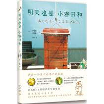 Tomorrow is also small spring day and tomorrow is also small spring with Xinhua Bookstore edition best book of citizenship and