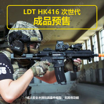 (HK416 finished product 2.5 generation) excited wave box water bomb nylon split shell case modified LDT Masturbation Egg Hall
