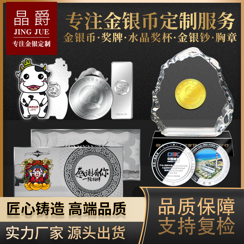 Silver custom medal badge pure silver 999diy engraving company anniversary gift gold and silver notes commemorative coins custom-made