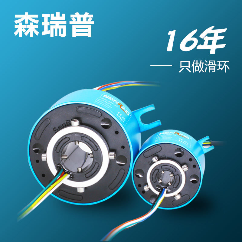 Slip ring through-hole conductive slip ring rotation conductive ring collection ring electric ring electric collection electrical collection ring 2 4 6 8 12 way