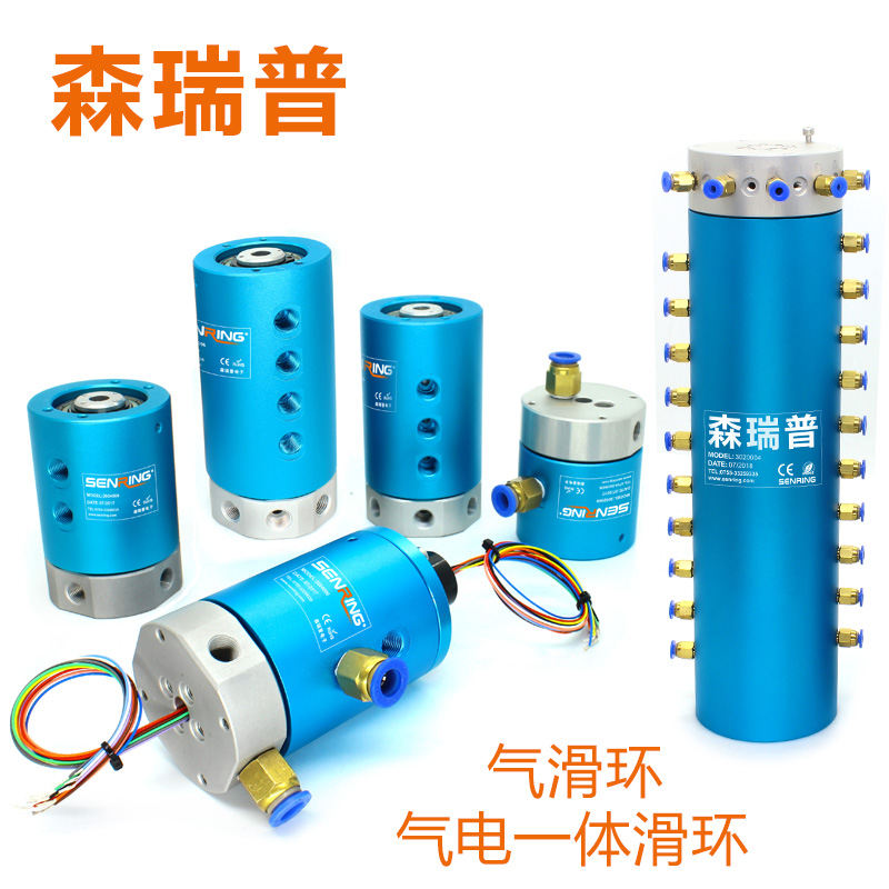Air-electric slip ring 360 degrees Pneumatic rotating joint gas route 2 4 6 8 12 water-electric one conductive slip ring