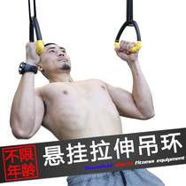 Ring Home Fitness Adult physical training indoor suspension tensile spinal traction rehabilitation equipment Lumbar pull ring