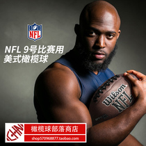 NFL American football 369 ball Rugby tribal store standard game training ball Football