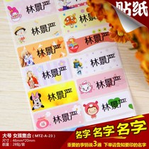 Label Kindergarten entrance name sticker Waterproof name sticker Child Water Cup baby stationery cartoon stickers